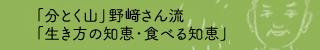 野崎洋広さんが伝授する「生き方の知恵・食べる知識」