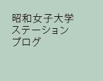 昭和女子大学ステーションブログ