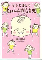 NO.10 ママトーク・細川貂々(てんてん)さん